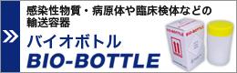 バイオボトルwebサイト