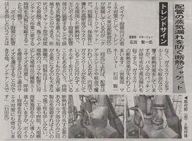 newsp20140303mini
